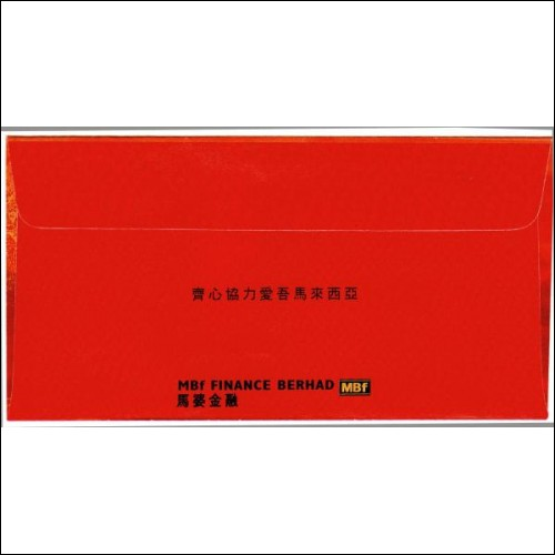 Red Packet (Hong Bao) from MBF (unused and new)