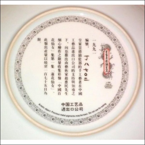 Collector/Artistic Fine Plate - The Lotus Goddess (1990)