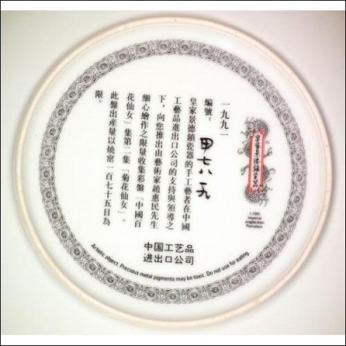 Collector/Artistic Fine Plate - The Chrysanthemum Goddess (1991)
