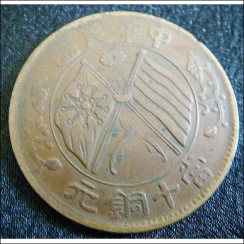 1920 Chinese Rep. Hunan TEN CASH Changsha Mint